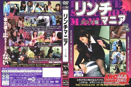 ARMD-398 Lynch Face slapping Mania Asian Femdom