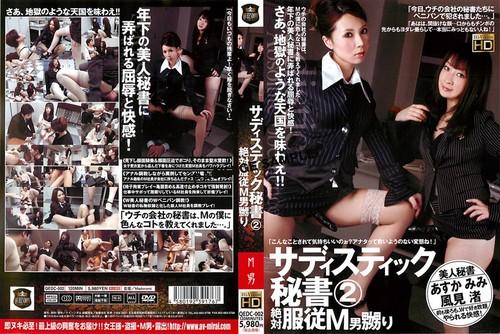 QEDC-002 Femdom Asian Femdom