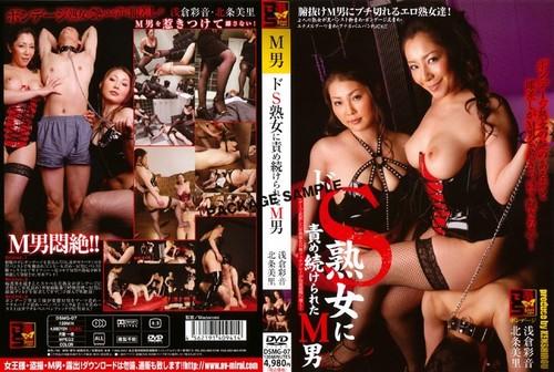 DSMG-007 Asakura Ayane, Misato Houjou Asian Femdom