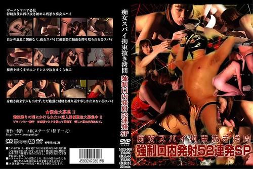 MKS-006 Femdom Asian Femdom