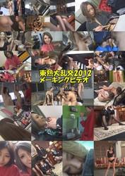 Tokyo Hot n9001 東熱大乱交2012メーキングビデオ