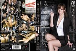 ATID-217 女捜査官、堕ちるまで・・・ 怨恨のアナルレイプ 澤村レイコ [DVDS ISO]
