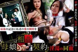 sm-miracle e0379 母娘相姦契約~淫蕩の同血~西村沙利菜