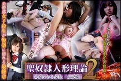 sm-miracle e0377 聖奴隷人形理論Ⅱ-東京SM倶楽部赤坂蝶-鈴木亜里沙