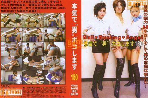 BO-150 Ballbusting Angel Asian Femdom