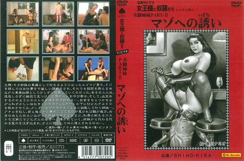 Scat Femdom Kitagawa 181 Asian Scat Scat Femdom