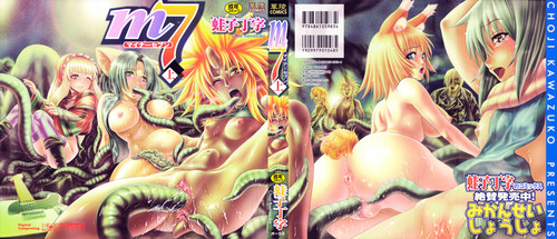 Kawazuko Chouji m7 Vol.1 Hentai Manga Bestiality English