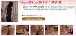 Siofuki – Massage file No.181 – Hair stylist