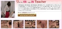 Siofuki – Massage file No.175 – Teacher