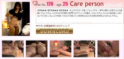 Siofuki – Massage file No.179 – Care person