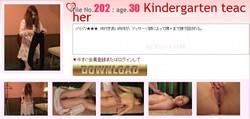 Siofuki – Massage file No.202 – Kindergarten teacher