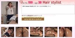 Siofuki – Massage file No.199 – Hair stylist