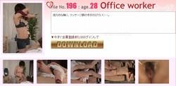 Siofuki – Massage file No.196 – Office worker