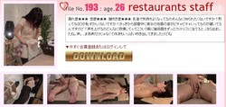 Siofuki – Massage file No.193 – Restaurants staff