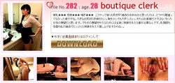 Siofuki – Massage file No.282 – Boutique clerk