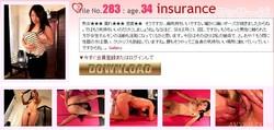 Siofuki – Massage file No.283 – Insurance