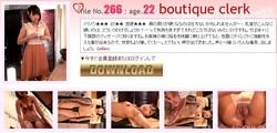 Siofuki – Massage file No.266 – Boutique clerk