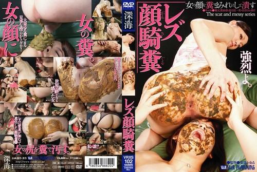 VRXS-102 Shit Lesbian Facesitting Asian Scat Scat