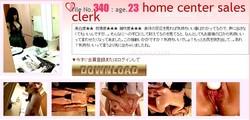 Siofuki – Massage file 340 – Home center salesclerk