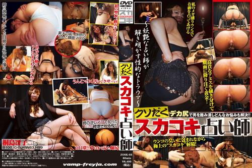 Scat Femdom ZOSK-03 Asian Scat Scat Femdom