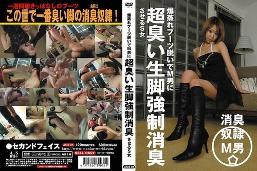 ASIS-04 Stinky Boots JAV Femdom