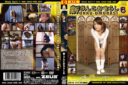 Scat Poop JZBD-06 Asian Scat Poop