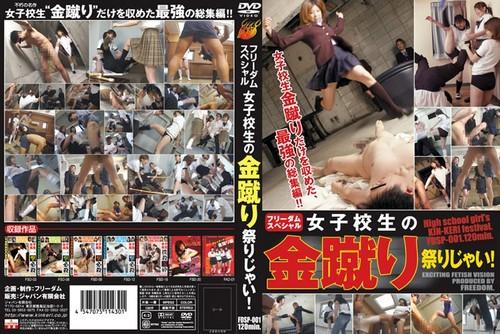FDSP-001 Fri Kick Freedom Of Special Girls JAV Femdom